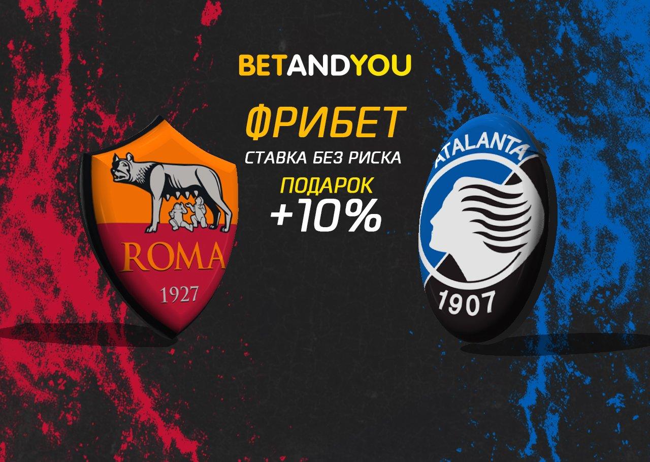 «Рома» – «Аталанта», прогноз на матч