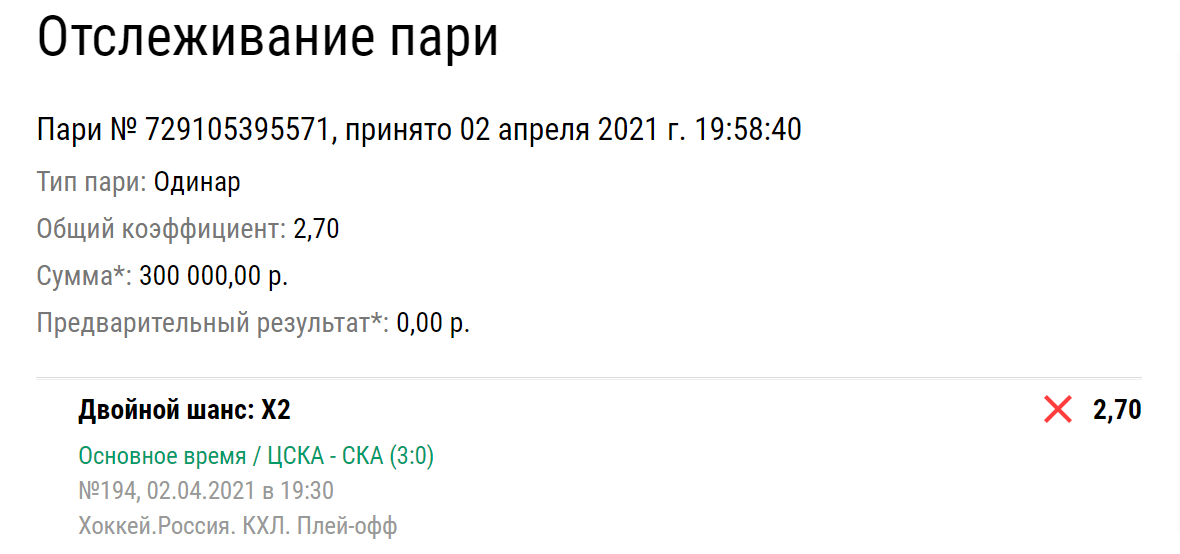 Ставка на СКА сделала игрока беднее на ₽300 тыс.