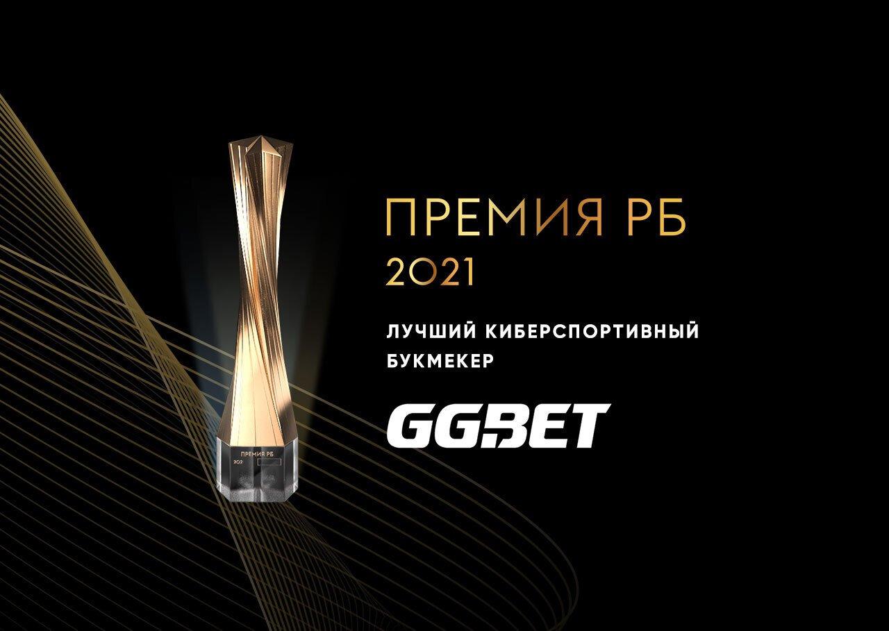 GGbet защитил титул лучшего киберспортивного букмекера России