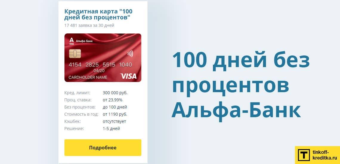 Modalități de a activa un card de credit de la Alfa Bank Bank