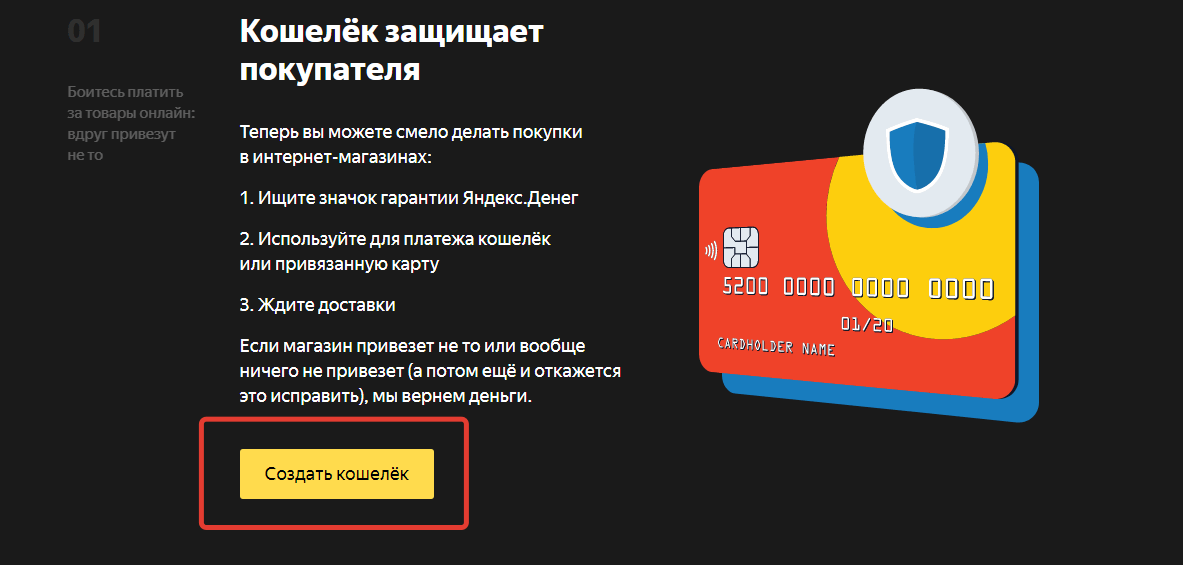 Lav en tegnebog yandex.money