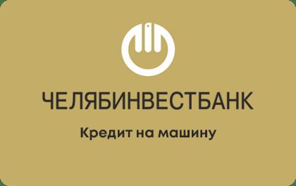 Půjčka na auto v Chelyabinvestbank