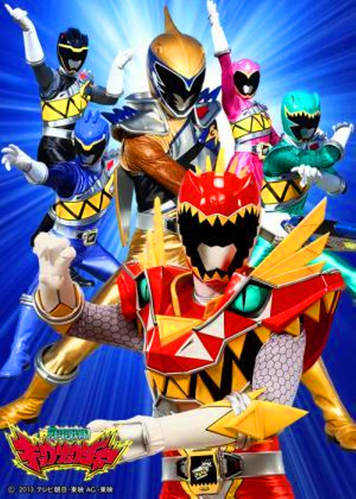 Kyoryuger [With Kyoryu Red Carnival] 9 | This is the first ...