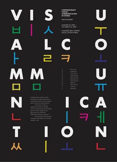 Visual Communication Poster From The Archive Rejected