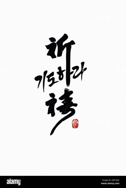 Chinese Letters Cut Out Stock Images   Pictures   Alamy Calligraphic message of hangul and Chinese letters   Stock Image