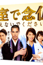 Nonton Streaming Download Drama Prayers in the Emergency Room / Byoshitsu de Nembutsu o Tonaenaide Kudasai (2020) Subtitle Indonesia