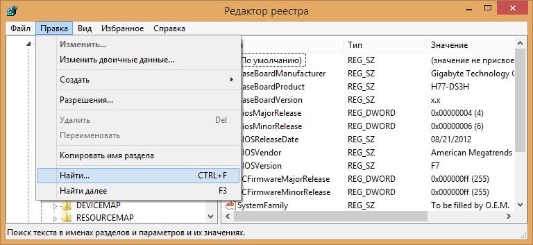 Регистрлік редактор интерфейсі