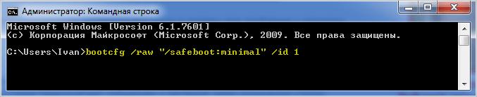 Іске қосу Windows 7-де қарапайым қауіпсіз режим пәрменін таңдаңыз