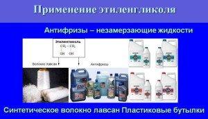 Billede af ethylenglycol, 900igr.net