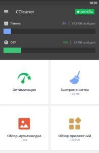 Russisch auf Android.