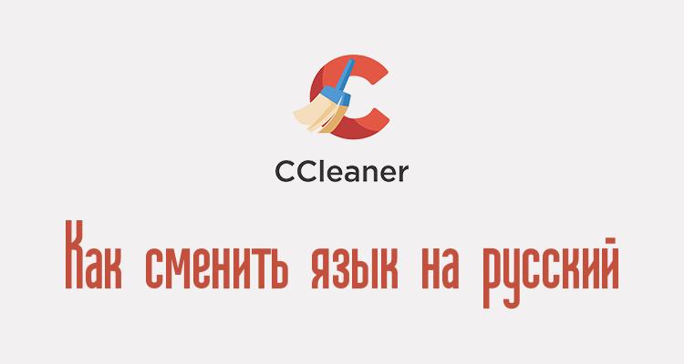 CCleaner, wie man die Sprache wechselt