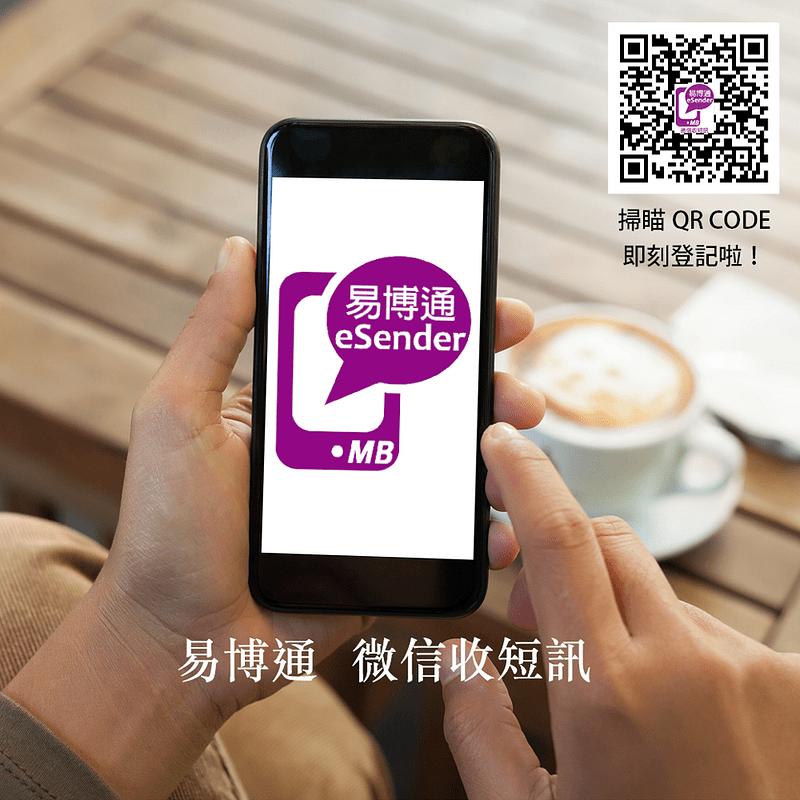 快速获取香港免费手机号,可接收发送短信及语音信箱