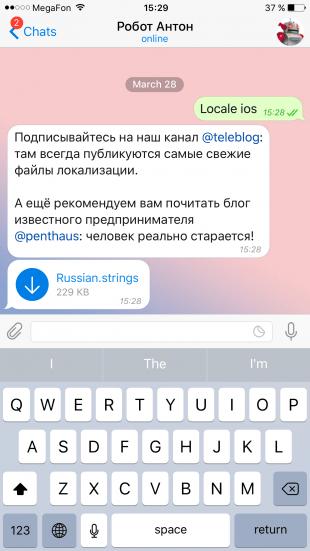 전보를 낭비하는 방법 : iOS 2.