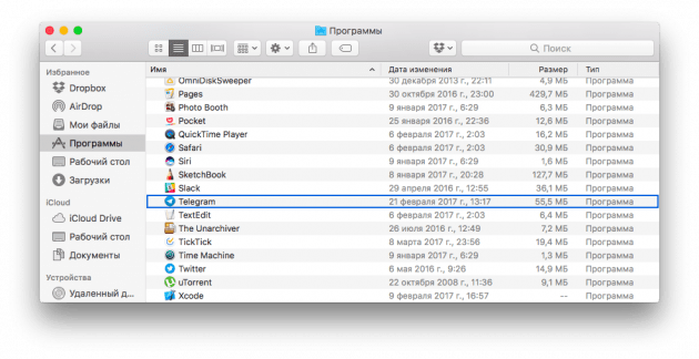 전보를 낭비하는 방법 : OS X 2