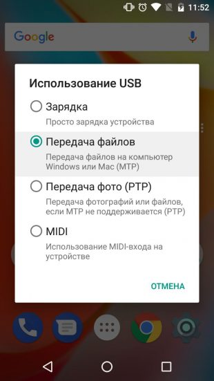Егер компьютер телефонды көрмесе, не істеу керек: «Файлды беру» режимін таңдаңыз