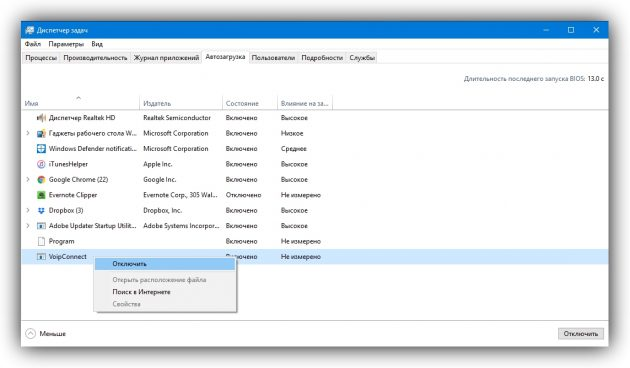 Что делать, если тормозит компьютер с Windows: Исключите лишние программы из списка автозагрузки