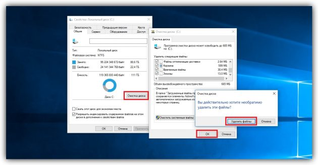 How to Clean Disc in Windows: Delete temporary files accumulated by system programs.