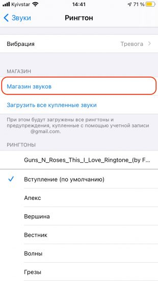 "Ringtone on iPhone: Enter the ""Sound Store"""