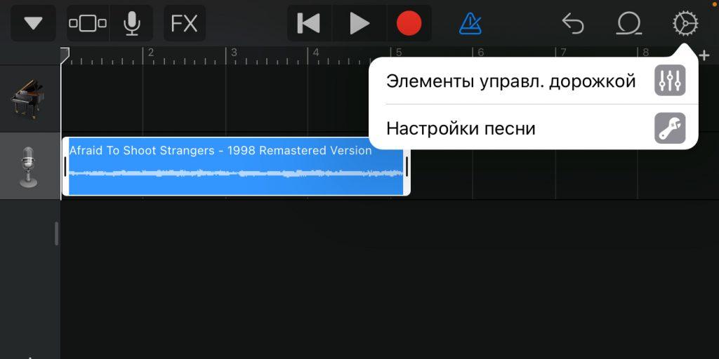 Как добавить рингтон на iPhone с помощью iOS-приложения GarageBand