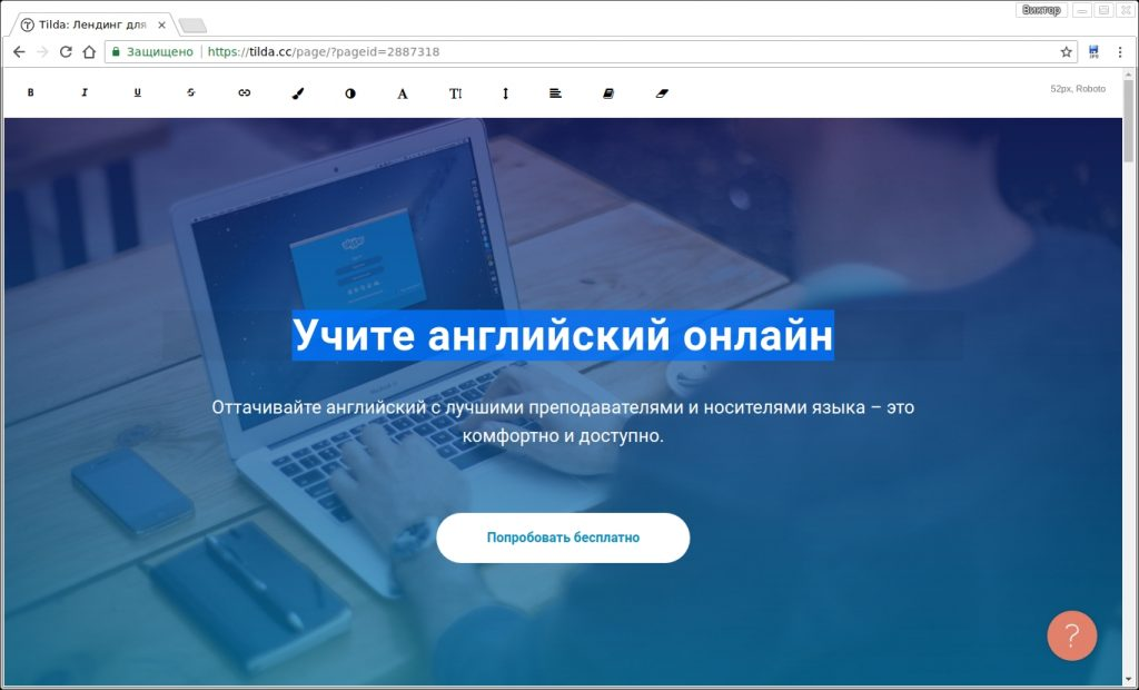 Сайт дизайнерлері: Tilda басылымы