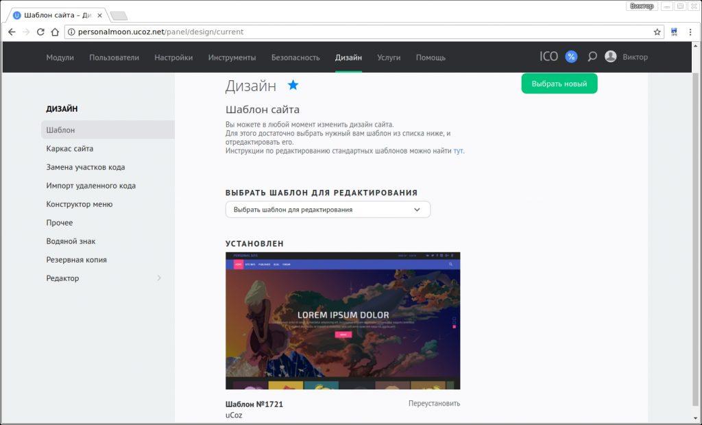 Сайт дизайнерлері: ucoz