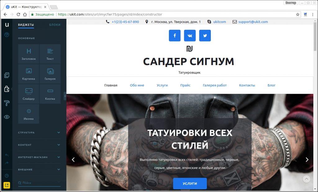 Сайт дизайнерлері: usit