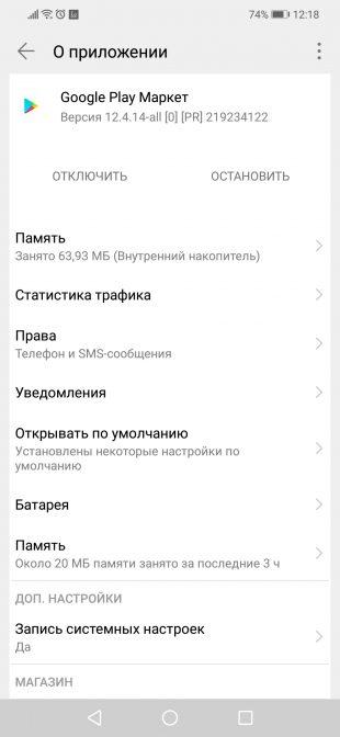 خطای Google Play: برنامه