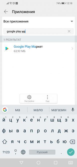 خطای Google Play: جستجو
