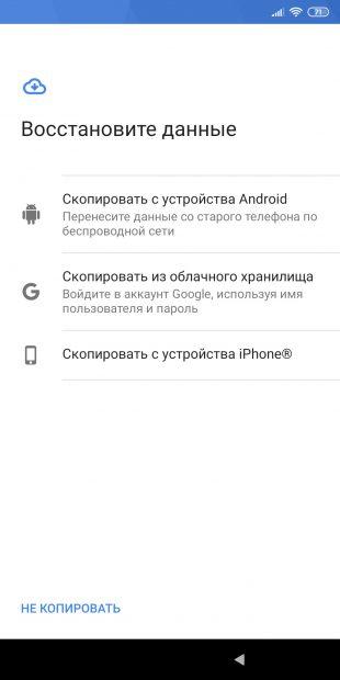 Android-ден Android-тен деректерді қалай тасымалдауға болады: Дамыған смартфондағы деректерді қалпына келтіру