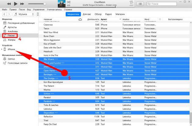Cum de a salva muzica la Iphon: Trageți piesele drepte