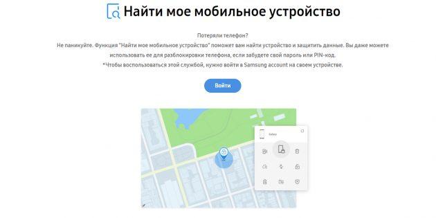 Android-де телефонның құлпын ашу әдісі: Қызметті өндірушіден пайдаланыңыз