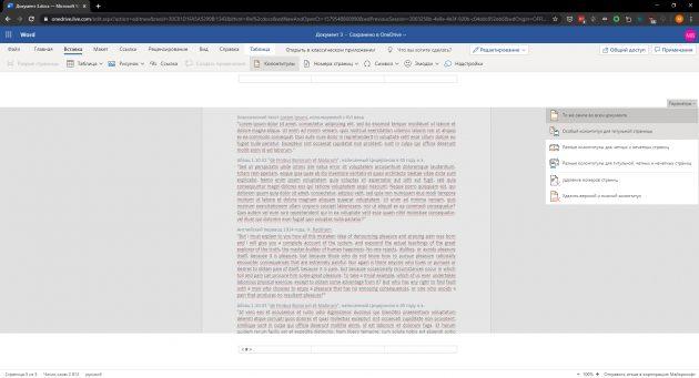 """Πώς να κάνετε την αρίθμηση σελίδων στη λέξη """"Word"""": Επιλέξτε """"Ειδικό υποσέλιδο για τη σελίδα τίτλου"""""""