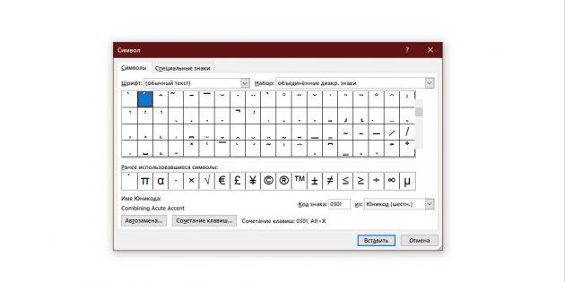 Word бағдарламасында тоқырауды қалай қоюға болады: Windows үшін Word бағдарламасындағы таңбалар кестесінде жол жүру белгісі