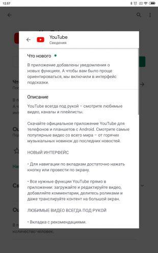 Kemas kini aplikasi YouTube anda