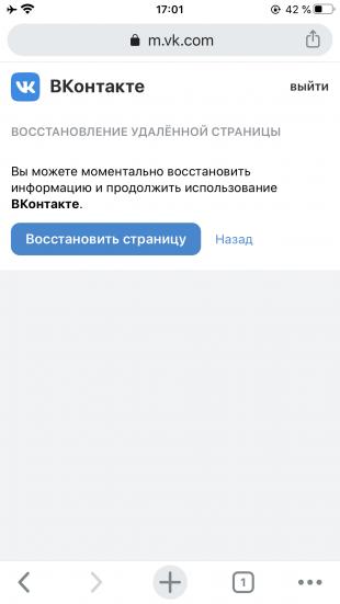 Как восстановить страницу «ВКонтакте»: воспользуйтесь кнопкой «Восстановить страницу»