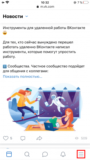 "How to remove the page ""VKontakte"" from the phone: Click on three strips"