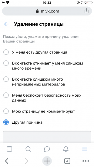 "Spécifiez la raison de la suppression de la page ""vkontakte"""