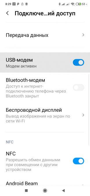 Интернетті смартфоннан қалай таратуға болады: «USB модемі» функциясын қосыңыз