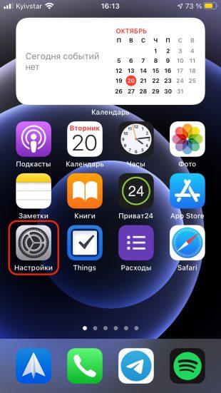 IPhone телефонына қоңырау шалған кезде Flash функциясын қалай қосуға болады: Стандартты «Параметрлер» қосымшасын ашыңыз