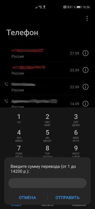 ussd 명령을 사용하여 전화에서 카드로 돈을 송금하는 방법