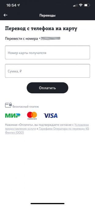 """Telefon numarasından parayı """"Tele2"""" uygulamasında haritaya nasıl aktarılır?"""