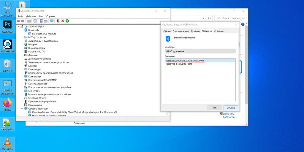 نحوه فعال کردن بلوتوث در لپ تاپ ویندوز: ED EID را انتخاب کنید
