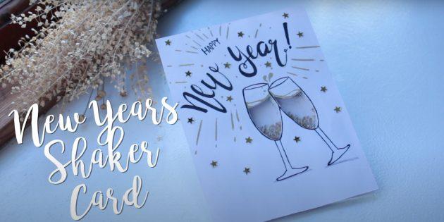 Жаңа жылдық сыйлықтар оны өзіңіз жасайды: ашықхат
