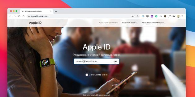 IPhone құлпын ашу әдісі: Apple ID-ден құпия сөзді қалпына келтіріңіз