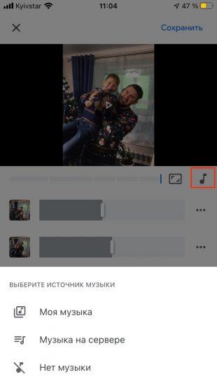 Как сделать слайдшоу из фотографий на смартфоне: нажмите на кнопку с нотой