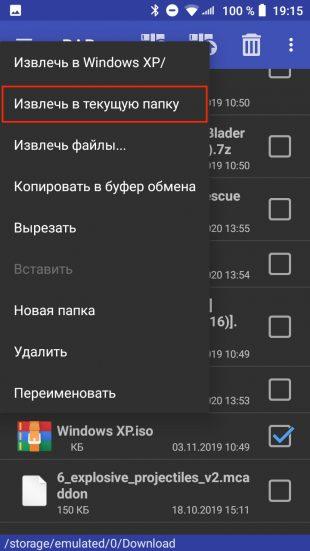Como abrir um arquivo ISO no Android
