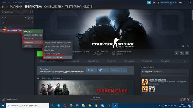 CS-де FPS-ті қалай үлкейту керек: GO: Жергілікті файлдарды жою