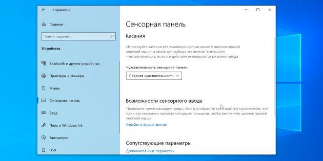 Не работает тачпад на ноутбуке: Откройте пункт «Сенсорная панель» в Windows