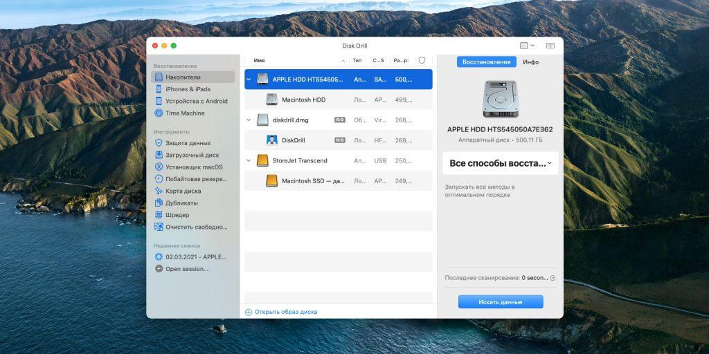 """Como recuperar o controle remoto de arquivos """"cesta"""" em MacOS: Selecione o disco desejado e clique em """"Pesquisando dados"""""""