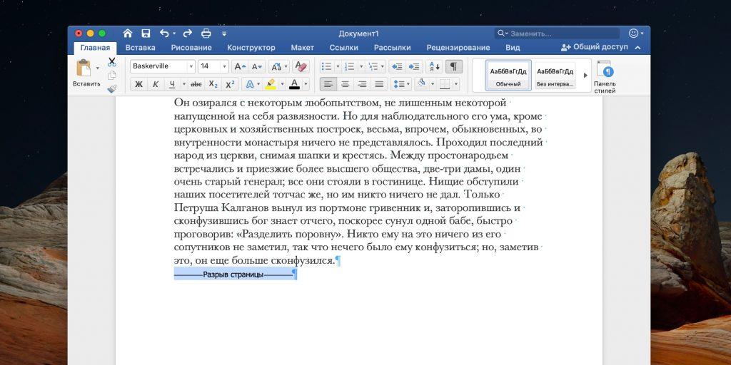 Comment supprimer la page Break in Word: mettez en surbrillance une double souris et cliquez sur Supprimer sur le clavier